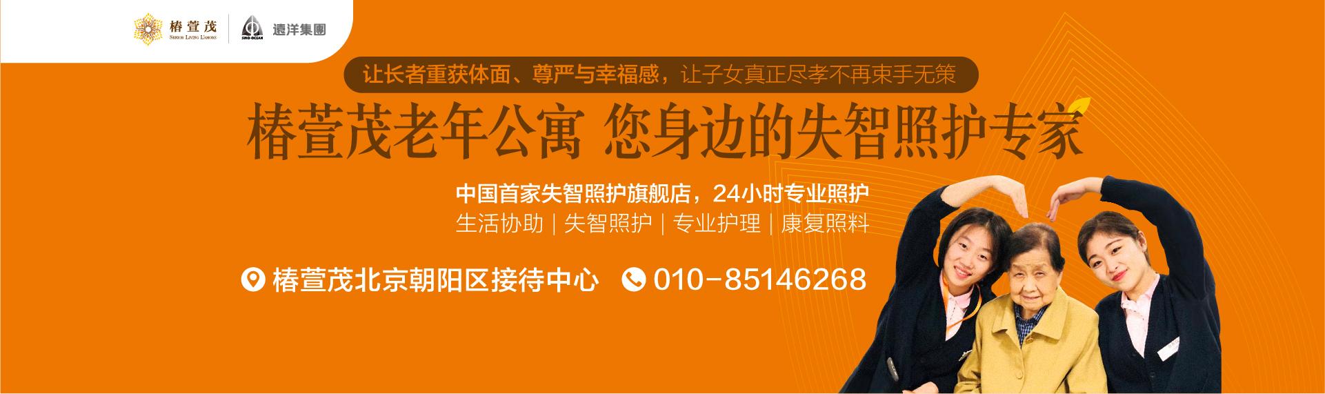 椿萱茂双桥广告