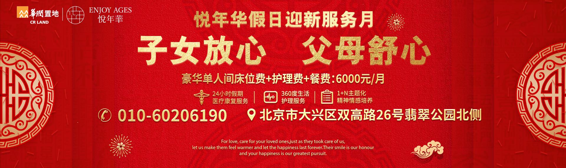 悦年华首页广告