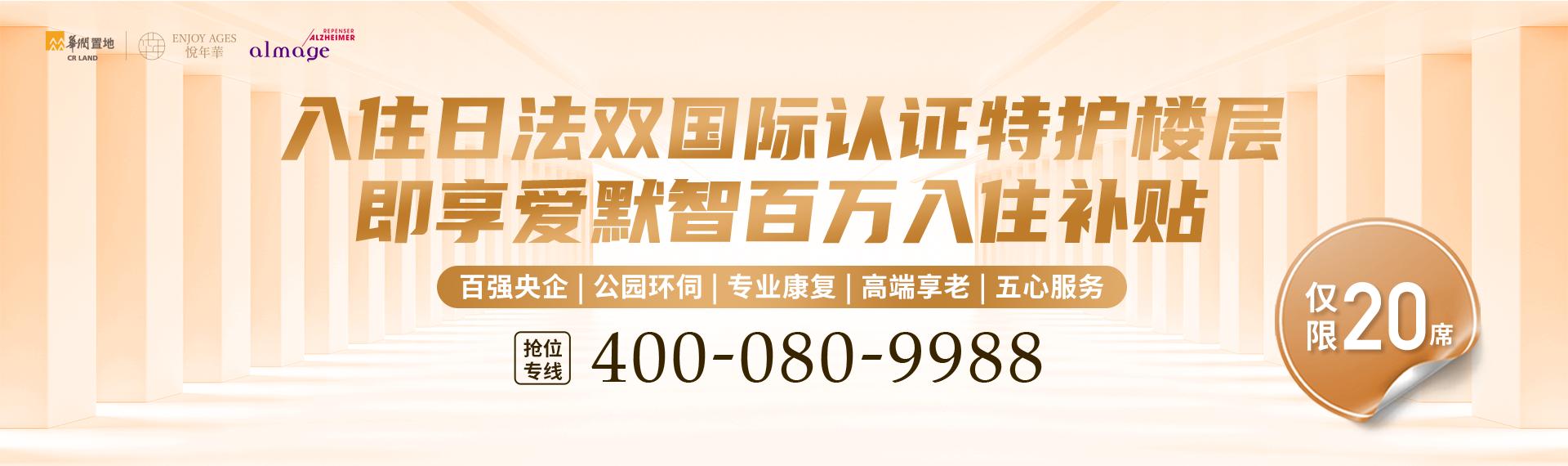 华润banner