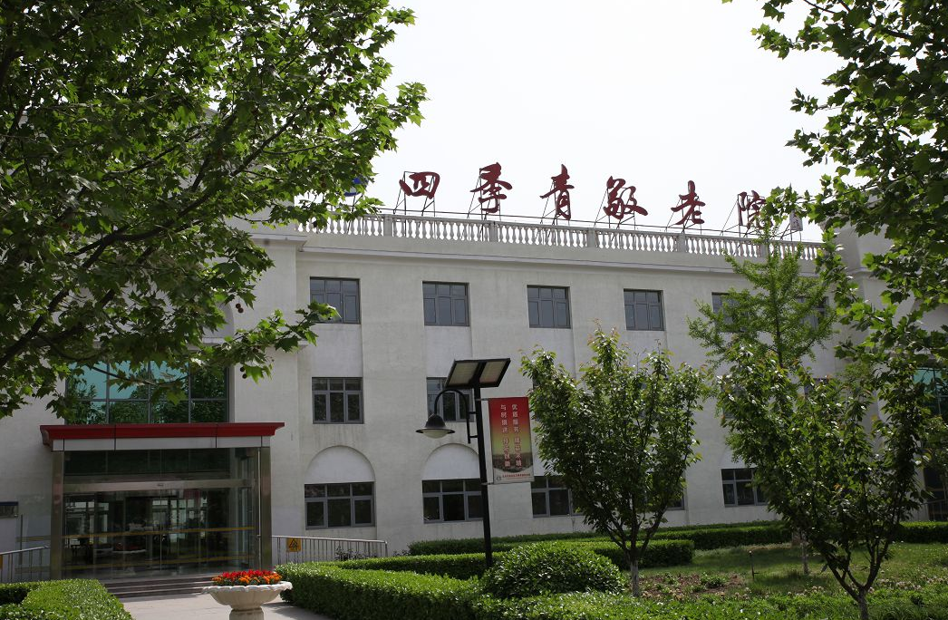 北京市海淀區四季青敬老院1.png
