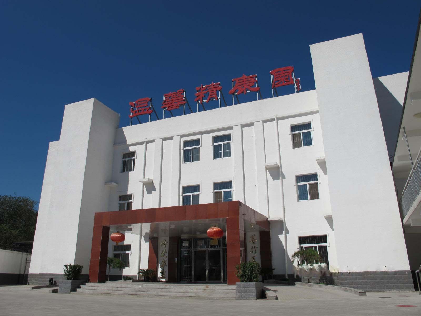 北京市豐臺區溫馨精康園1.jpg