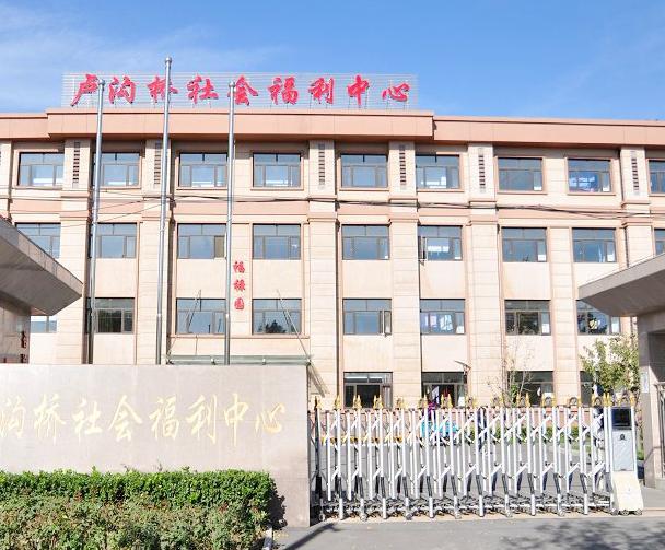 北京市豐臺區盧溝橋社會福利中心1.png
