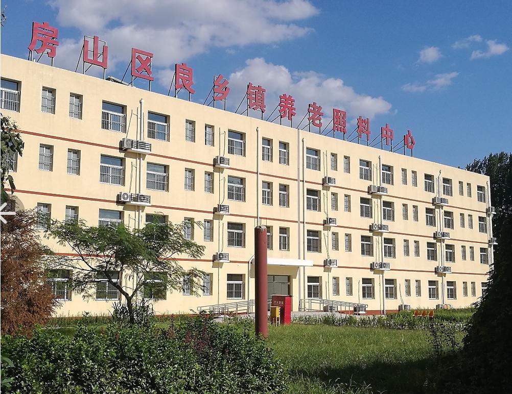 北京市房山區良鄉鎮福港老年服務中心1.jpg