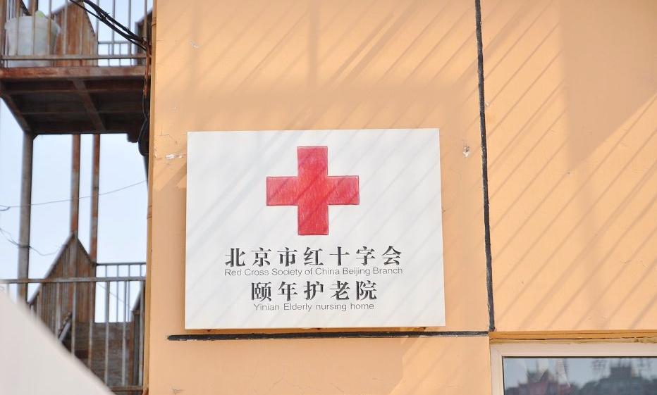 北京紅十字會頤年護老院1.jpg