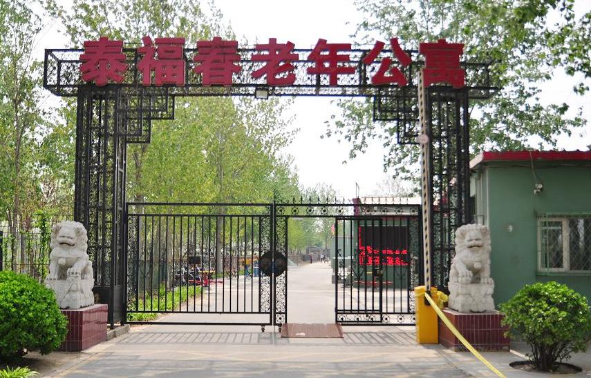 北京市大興區泰福春老年公寓1.png