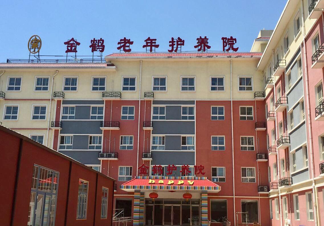 北京市大興區金鶴老年護養院3.jpg