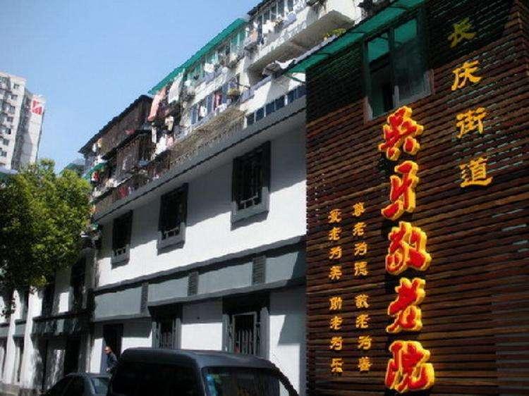 杭州市下城區長慶街道吳牙敬老院