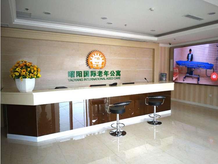 济南曜阳国际老年公寓