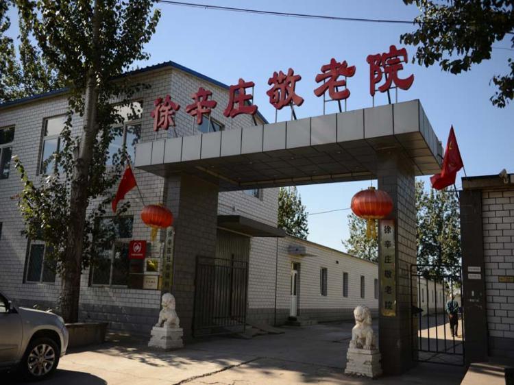 北京市通州�^徐辛�f敬老院