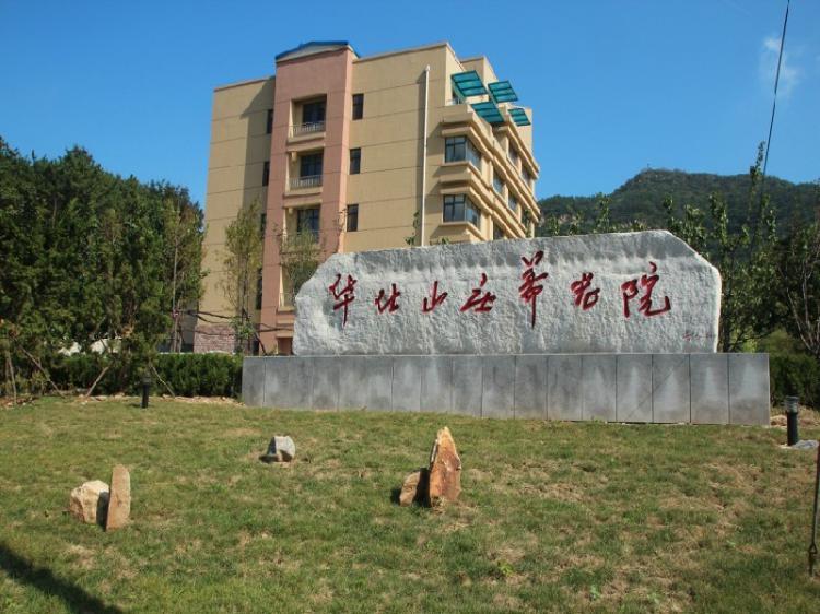辽宁省大连市旅顺口区华仕山庄养老院