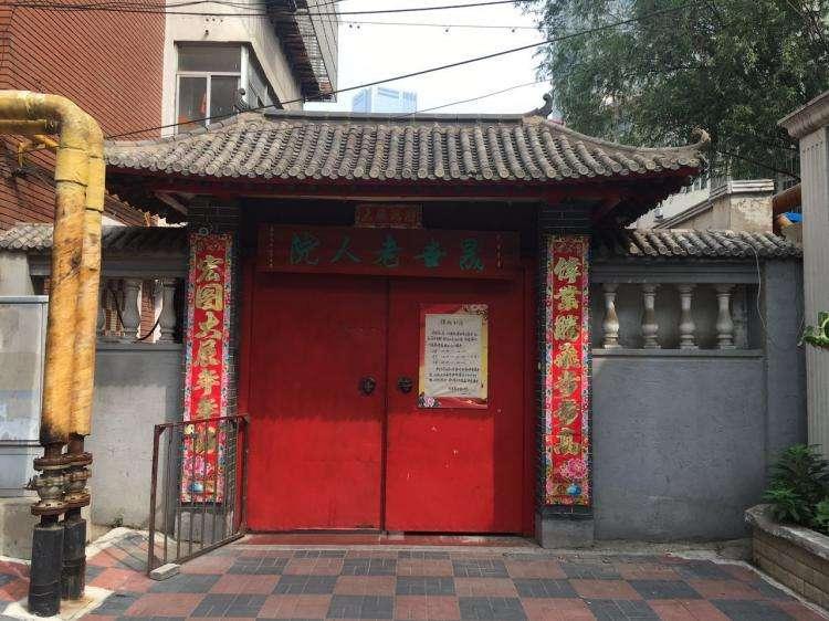 天津和平晟世老人院