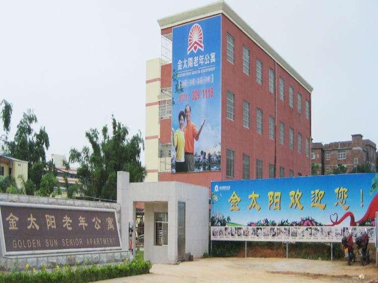 廣西南寧市金太陽老年公寓