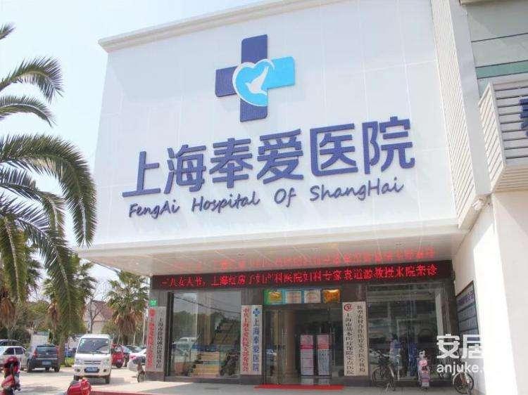 上海奉爱老年护理医院(上海奉爱护理院)