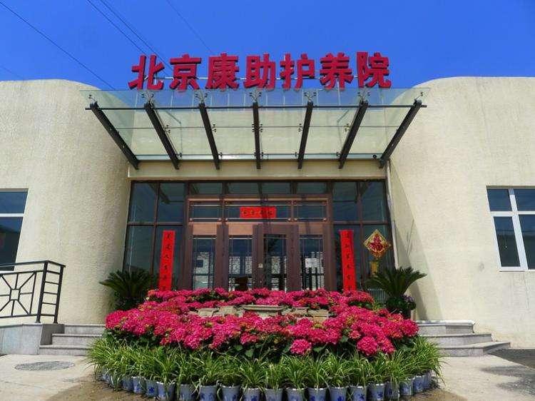 北京市丰台区康助护养院