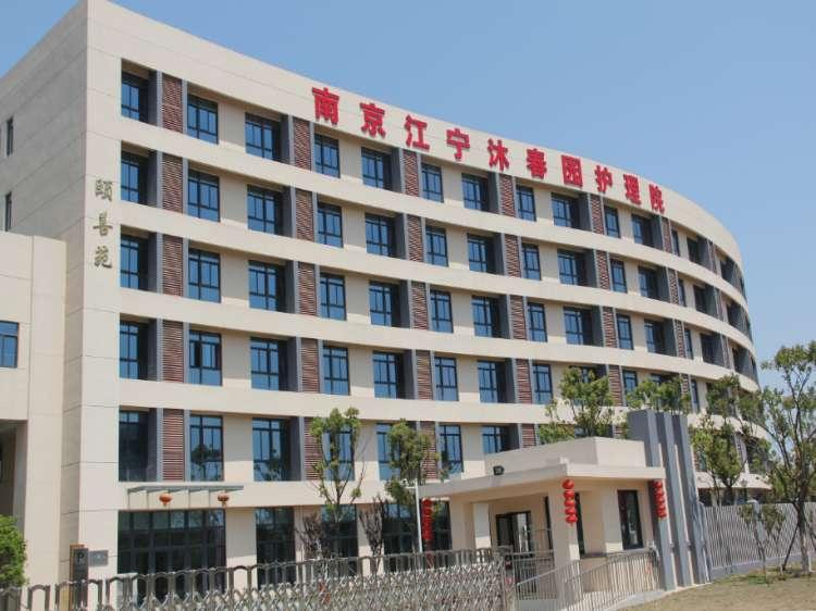 南京江宁沐春园护理院
