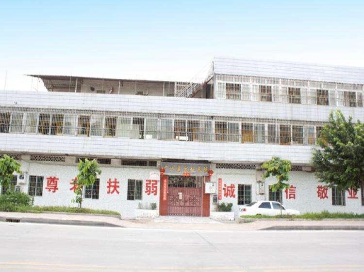 广州高泉托养院