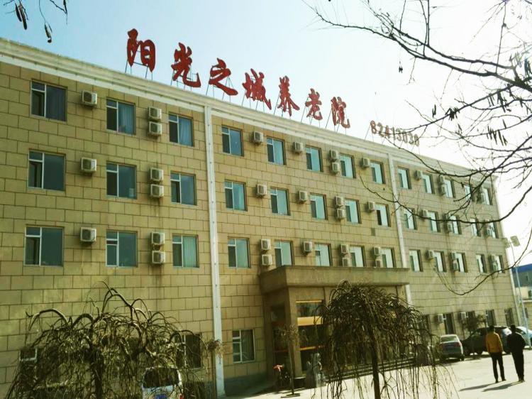 北京市昌平�^一旦第五�p柔�⊥鲫�光之城�B老院