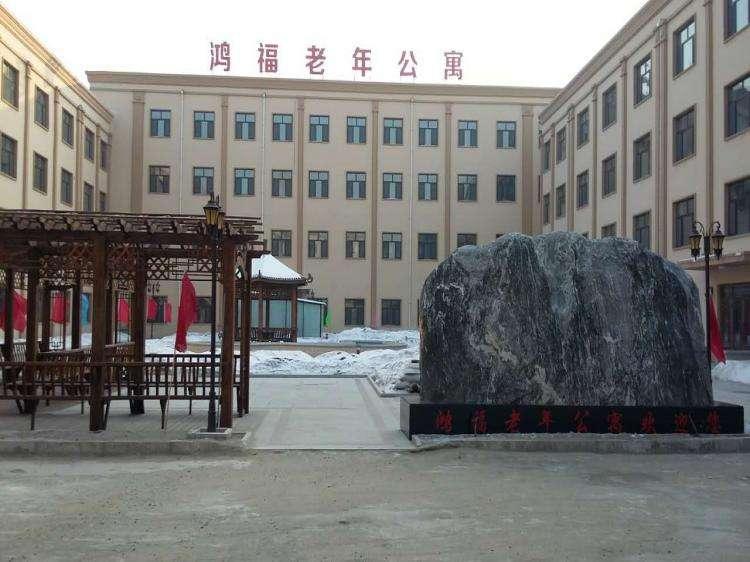 哈尔滨鸿福老年公寓