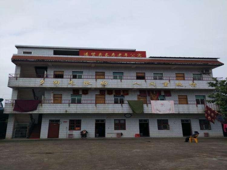 进贤县长寿老年公寓