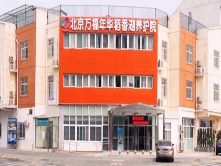 北京�f福年←�A稻香湖�B�o院