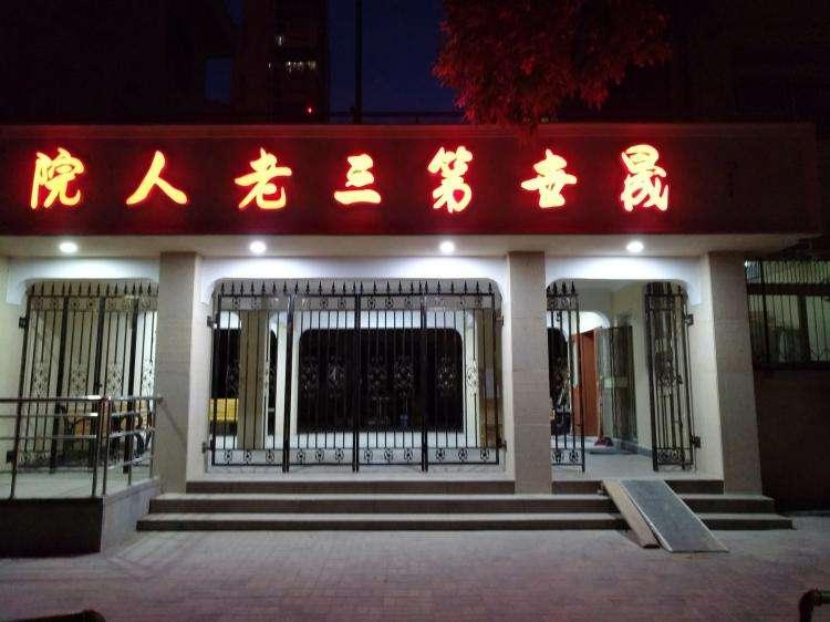 天津和平晟世第三老人院