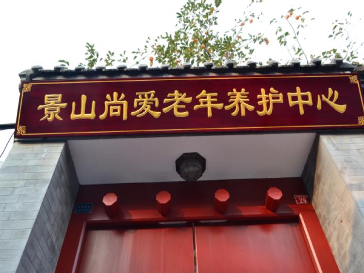 北京市�|城」�^景山尚�劾夏牮B�o中心