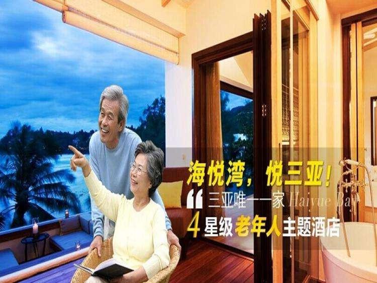 三亚海悦湾度假酒店候鸟养老公寓