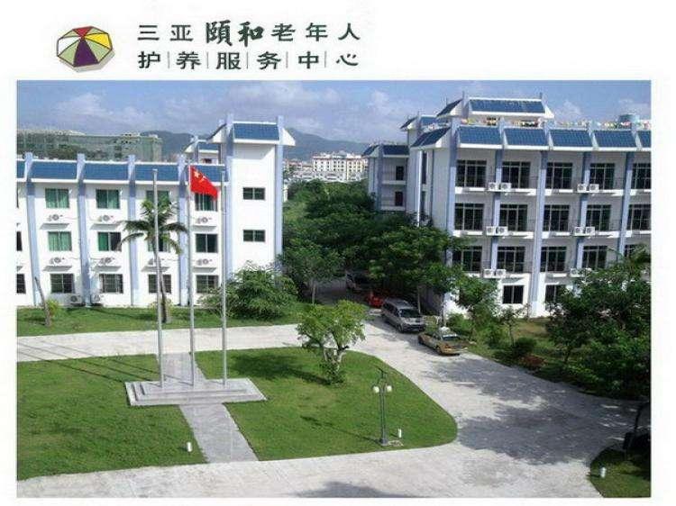 三亚颐和老年人护养服务中心