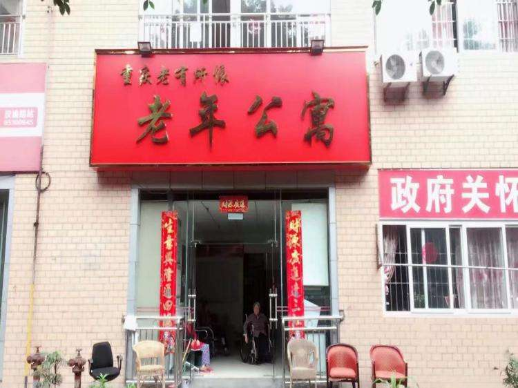 重庆市沙坪坝老有所依老年公寓