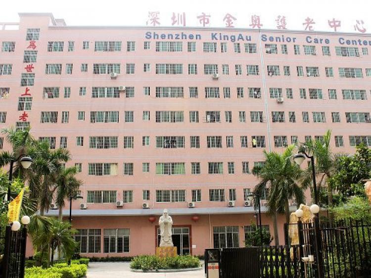深圳市金�W�o老中心