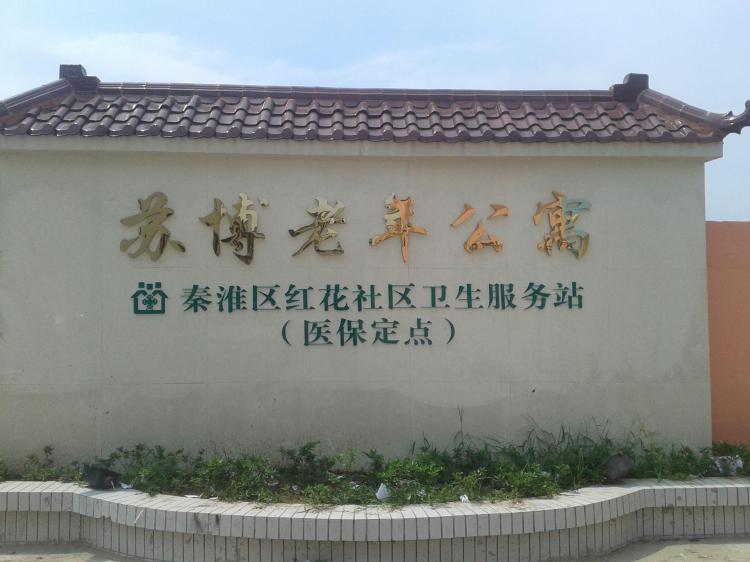 南京苏博老年公寓