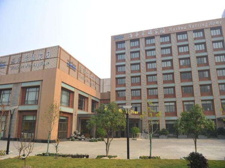 杭州海华幸福家园养老服务中心