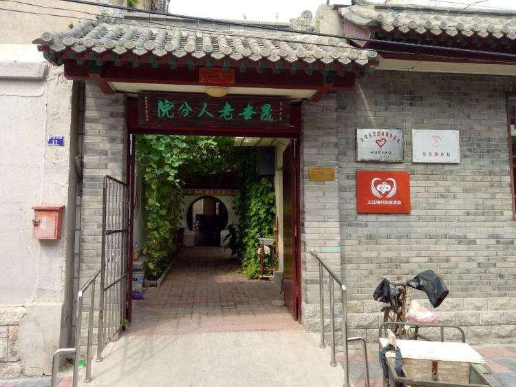 天津和平晟世第二老人院