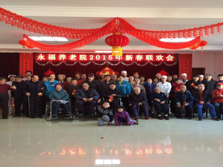 北京市海��^永福�B老∑ 院