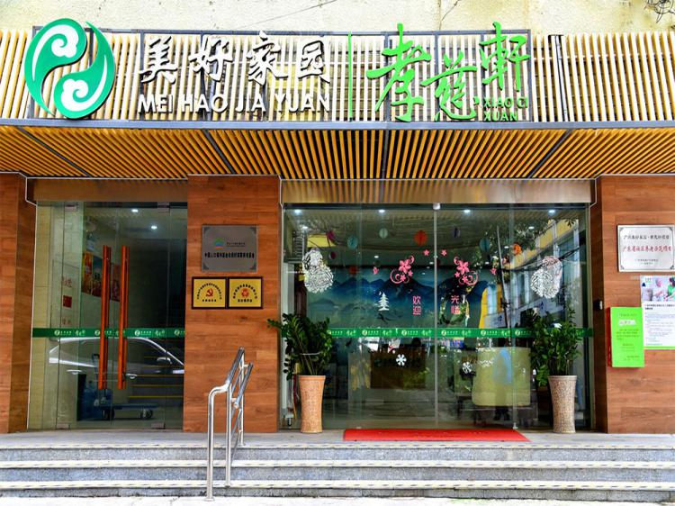 美好家园(广州东湖西)孝慈轩养老服务中心