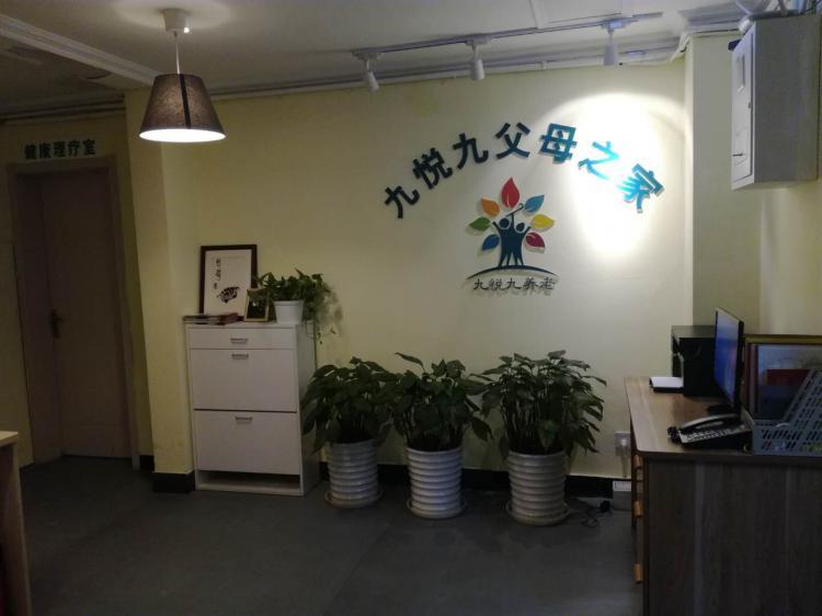 北京九放心��九老年公寓(�B老照料∑中心)