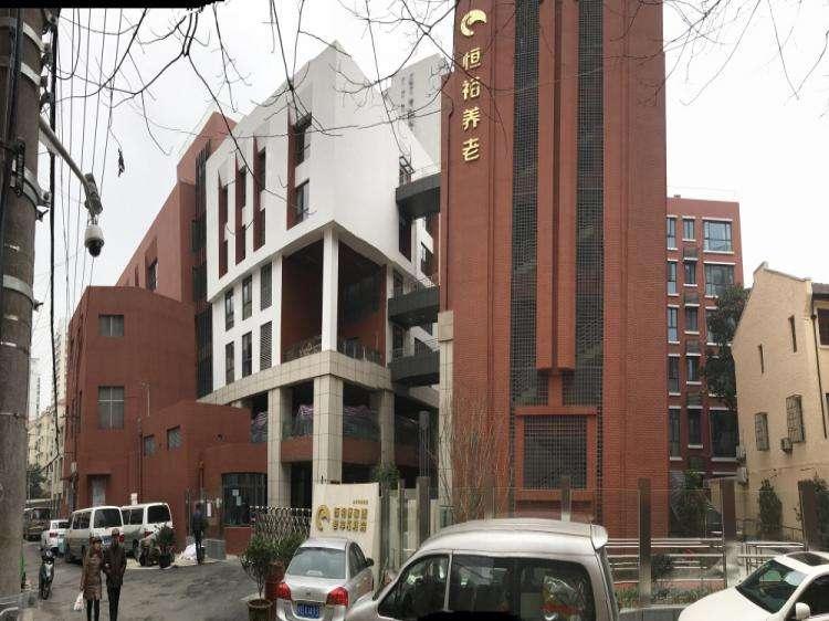 上海市静安区恒裕曹家渡老年福利院