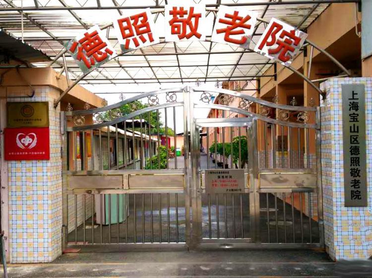 上海宝山区德照敬老院