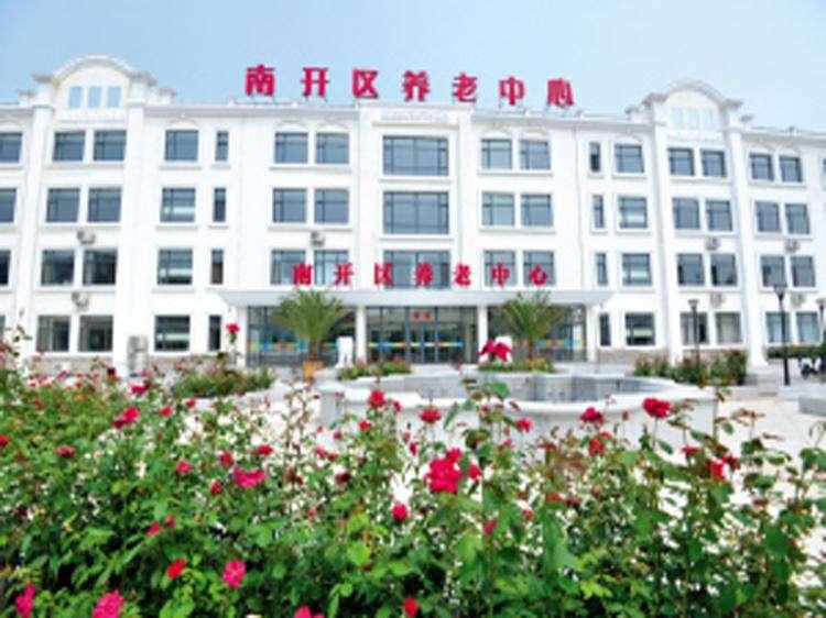 天津市南开区养老中心