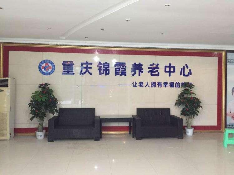 重庆锦霞康复托老中心