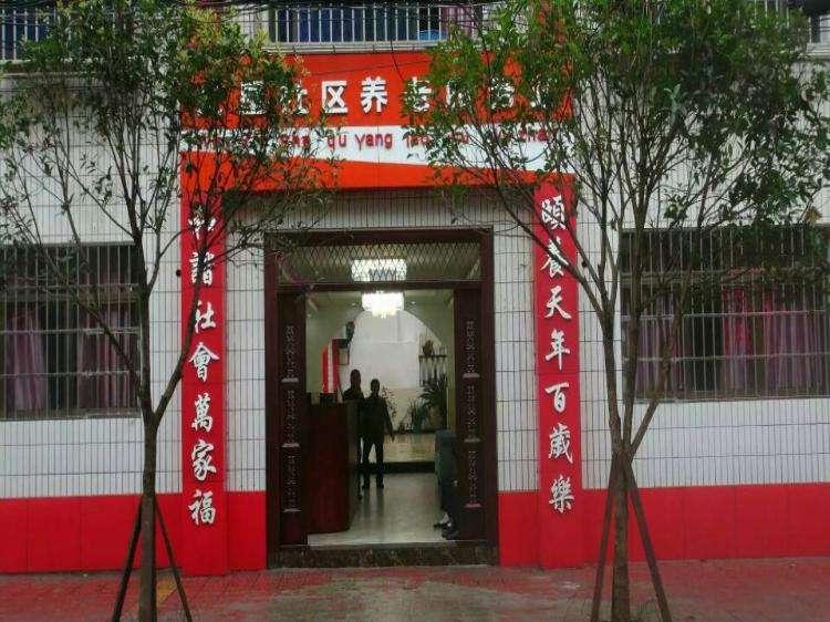 重庆市北碚区万家福养老护理中心