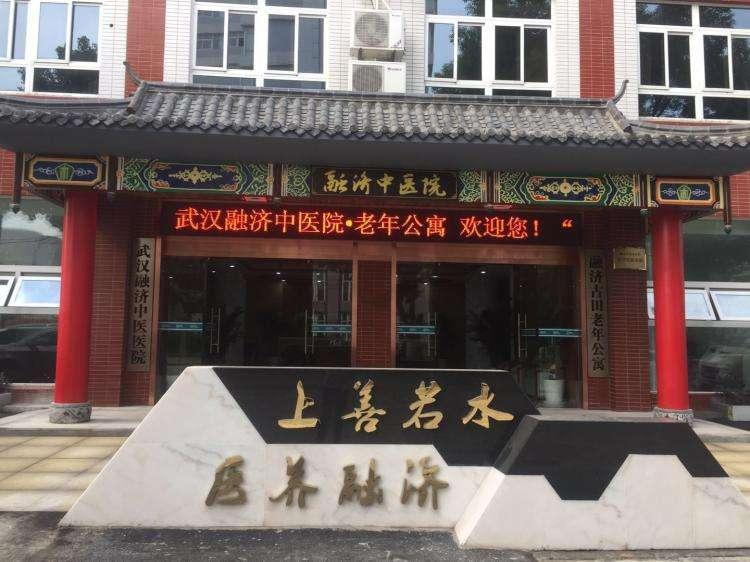武汉市古田融济康养中心