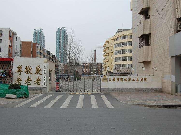 天津市和平区第一老年公寓
