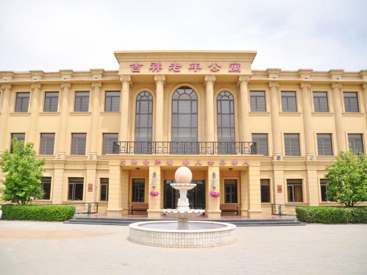 北京市平♂谷�^吉祥老年公寓