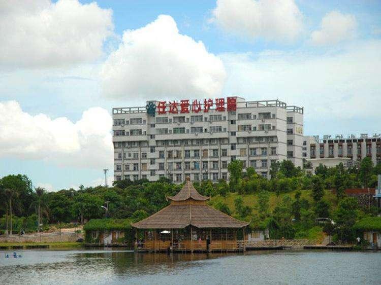 深圳市任达爱心护理院(深圳生态养生园)