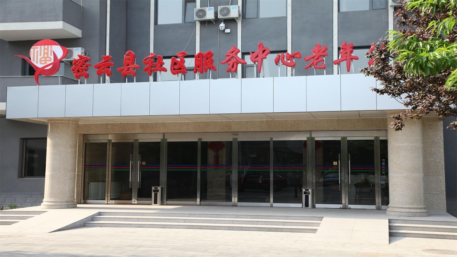北京市密��h社�^服�罩行� 空�g黑洞老年公寓