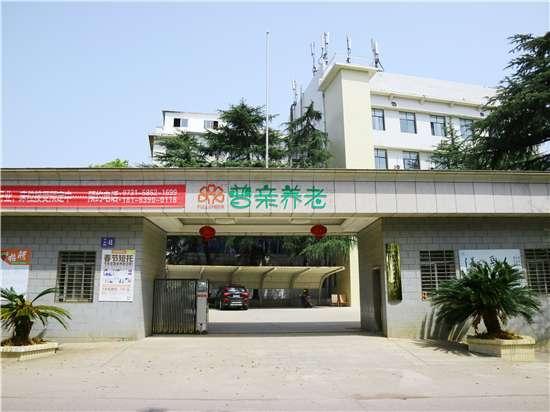 湘潭市普親高嶺老年養護中心