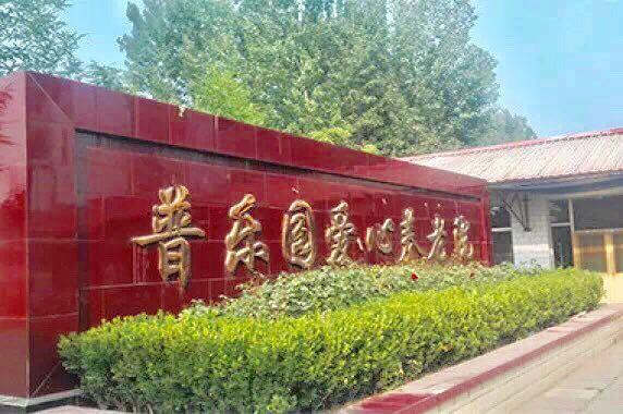 北京市房山区普乐园爱心养老院