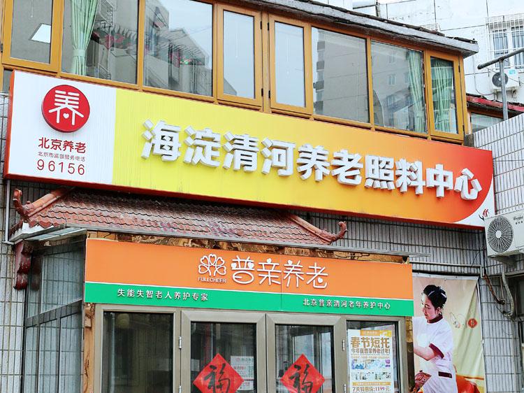 北京市普亲清河老年养护中心