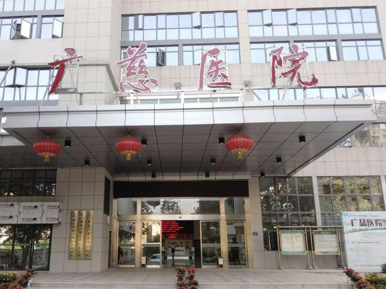 黃石廣慈老年病醫院